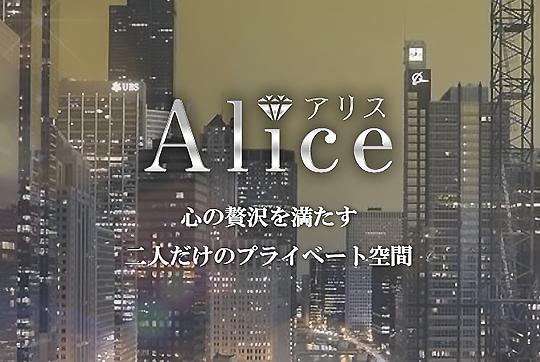 赤羽【Alice~アリス~】