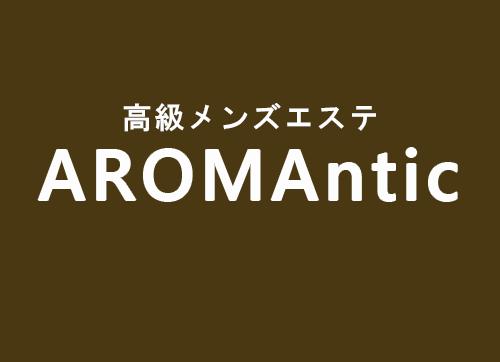 新宿 【新宿アロマンティック】