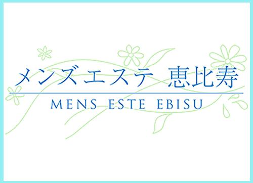 恵比寿 【メンズエステ恵比寿】