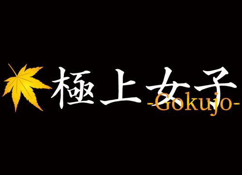 東新宿 【極上女子-GOKUJO-】