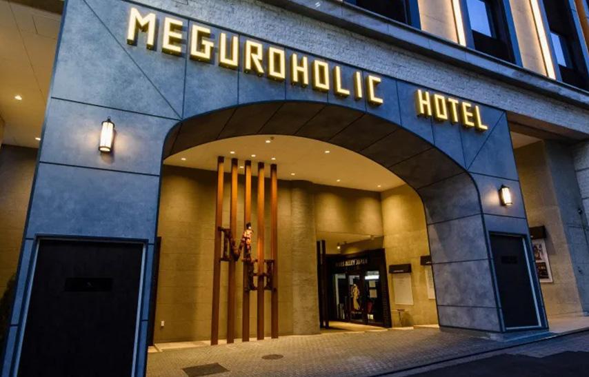 目黒ホリックホテル