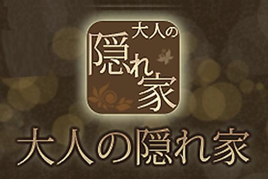 恵比寿 【大人の隠れ家】
