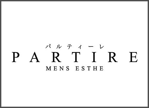 新宿 【PARTIRE パルティーレ】