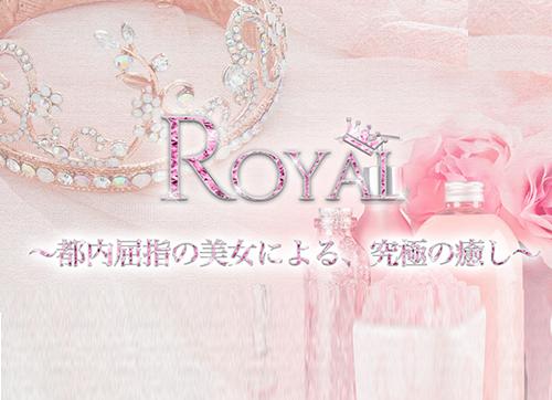日暮里 【Royal ロイヤル】