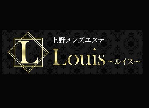 上野 【Louis(ルイス)】